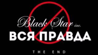 Black star haqida 2016 | Бласк стар хакида 2016