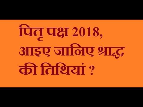 shradh 2018 dates - koun sa shradh kis din - pitra paksha 2018