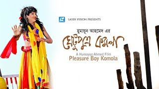 Ghetu Putro Komola | Bangla Full Movie | Humayun Ahmed | Laser Vision