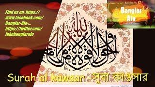 Al Quran....surah al kawsar with bangla translate & Tafseer.....