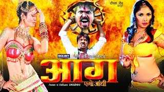 Aag - Superhit Bhojpuri Full Movie - आग एगो आँधी - Bhojpuri Hit Film Aag Ago Andhim