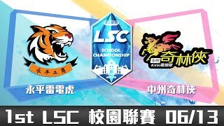 20180613 LSC《英雄聯盟》校園聯賽 A 組:永平雷電虎 vs 中州奇林俠 VOD