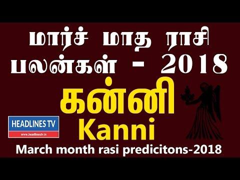 Xxx Mp4 Kanni Rasi Palan March 2018 Tamil Virgo Horoscope March 2018 Virgo Astrology March 2018 3gp Sex