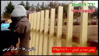 جشن سده ۱۳۹۵ در کرمان با چاشنی آهنگ ترس از راتین رها
