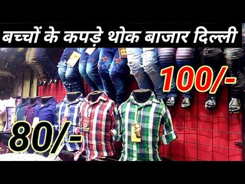 Xxx Mp4 बच्चों के कपड़े थोक बाजार दिल्ली Children S Cloth Wholesale Market Delhi 3gp Sex