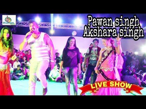 Xxx Mp4 Pawan Singh Aur Akshara Singh Ne Ek Duje Ke Liye Gaya Ye Gana Ll Super Hit Stage Show 2017 3gp Sex