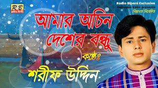 আমার অচিন দেশের বনধু। শরীফ উদ্দিন Amar Ochin Desher Bondho By Shorif Uddin