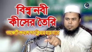 Bangla waz Maulana Nurul Amin Khan By New Mahfil Media