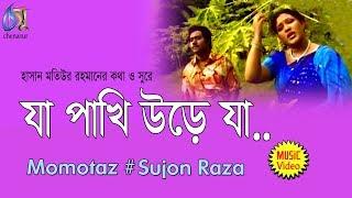 Ja Pakhi । Momtaz | Sujon Raza । Bangla New Folk Song