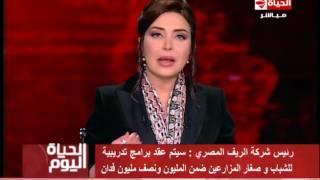 الحياة اليوم - الإعلامية لبني عسل في حوار خاص مع رئيس شركة الريف المصري