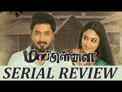 Mappillai Serial Review By Review Raja - Senthil Kumar, Sreeja Chandran