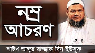 Bangla Waz Nomro Achoron by Abdur Razzak bin Yousuf  | Free Bangla Waz| | Bangla Mahfil