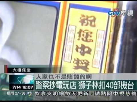 警察抄電玩店 獅子林扣40部機台