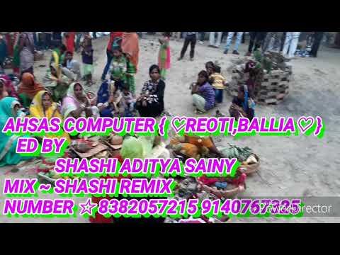 Xxx Mp4 REOTI KE CHHATH PUJA 2017 REOTI BALLIA DJ SHASHI REMIX 8382057215 9140767325 AHSAS COMPUTER 3gp Sex