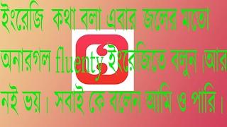 Learn English through Bangla easily with Hello English. Top spoken English apps.