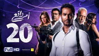مسلسل أمر واقع - الحلقة 20 العشرون - بطولة كريم فهمي | Amr Wak3 Series - Karim Fahmy - Ep 20