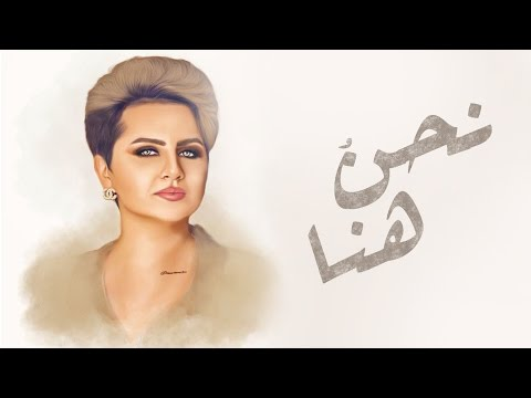 شمه حمدان - نحن هنا (حصرياً)   2017
