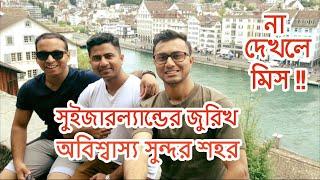 Exploring Zurich, Switzerland with BhaiBrothers // Sarker Akash // Bangla new video 2017