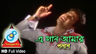 E Gaan Amar - Polash - Bangla New Song 2016