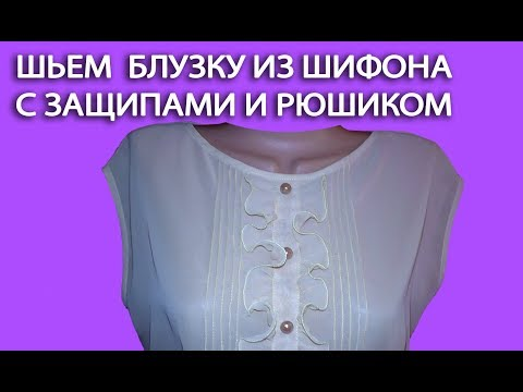 Шить Блузки С Защипами