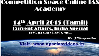 News | Current Affairs (TAMIL-1) | 14th April 2015 | Spend only 30 seconds to watch