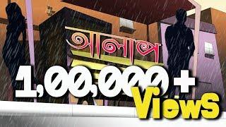 ALAP ( আলাপ ) একটি মিষ্টি প্রেমের গল্প । Bengali Audio Romantic Love Story Presented by AKHON GOLPO