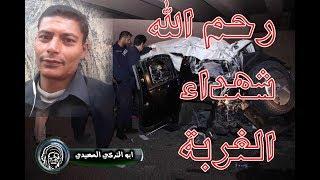حادث وفاة مصريين فى الكويت  رحمهم الله جميعا | القناة الرسمية لأبو التركي الصعيدي | بث مباشر
