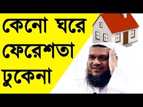 Xxx Mp4 Keno Ghore Fereshta Dhukena ᴴᴰ┇Chobi Murti Khutba 04 ┇Abdur Razzak Bin Yousuf 2017 3gp Sex