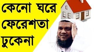 Keno Ghore Fereshta Dhukena ᴴᴰ┇Chobi Murti Khutba (04)┇Abdur Razzak Bin Yousuf 2017