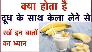 क्या होता है जब हम Banana & Milk को एक साथ कहते है ? Amazing Benefits With Banana And Milk