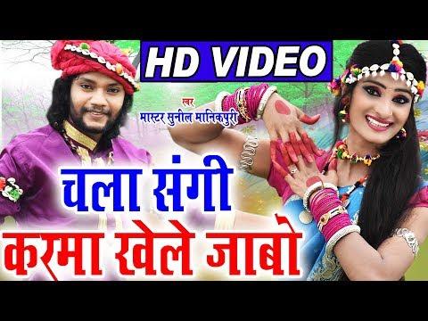 Xxx Mp4 सुनील मानिकपूरी Cg Karma Geet Chala Sangi Karma Khele Jabo Sunil Manikpuri ChhattisgarhiSong 3gp Sex