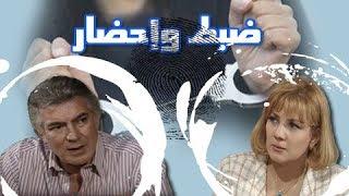 ضبط وإحضار ׀ محمود قابيل – ندى بسيوني ׀ الحلقة 21 من 33