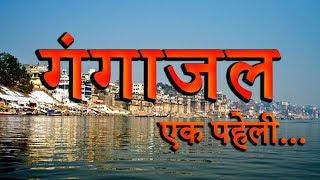 गंगाजल एक पहेली ! RIDDLE OF GANGAJAL ! Akshaj Entertainment | Vipul Tyagi