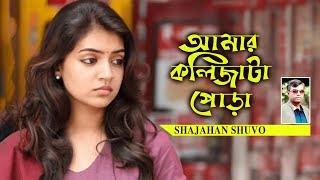 কলিজা পোড়া গান   Amar Kolijata Pora   Shajahan Shuvo   Rakib Emran   Aronno   New Lyrical Video 2019
