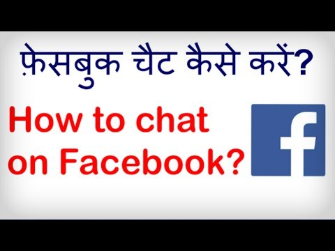 Xxx Mp4 How To Chat On Facebook Facebook Par Chat Kaise Karte Hain Hindi Video By Kya Kaise 3gp Sex