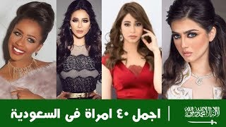 اجمل 40 امراة فى السعودية 🇸🇦 أجمل نساء السعودية