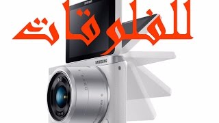 افضل كاميرا للفلوقات و اليوتيوب !!   Best vlog and youtube camera !!