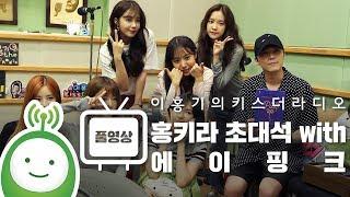 홍키라 초대석 with 에이핑크(APINK) Full ver. [이홍기의 키스더라디오]