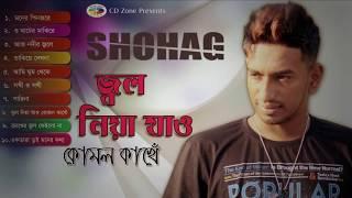 জ্বল নিয়াজাও কোমল কাঁখে || Shohag ||Jol Niyajaw Komol Kakhe