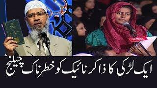 Hindu Girl Made Open Challenge - Dr. Zakir Naik