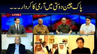 Power Play | Arshad Sharif | ARYNews | 20 September 2018
