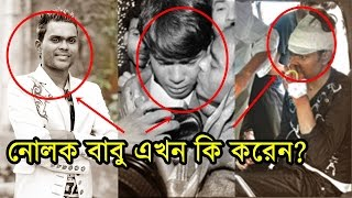 ক্লোজআপ ওয়ান তারকা নোলক বাবু এখন কি করেন । কোথায় থাকেন । Closeup1 Star Nolok Babu Life Story 2017