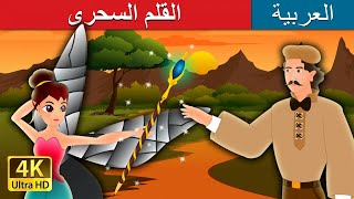 القلم السحرى | The Magic Pencil Story in Arabic