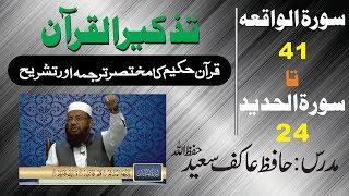 88/98- Al-Waqia 41 to Al-Hadid 24  By Hafiz Aakif Saeed