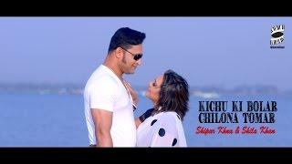 Kichu Ki Bolar by Shipar Khan & Shila Khan | Bangla New Music Video 2017 | Bangla Romantic Song