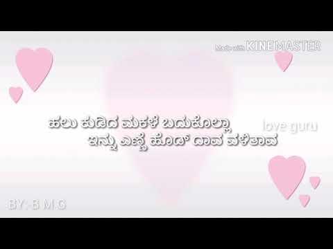 Xxx Mp4 Haalu Kadida Makle Badukallla Kannada Whatsapp Status Song 3gp Sex