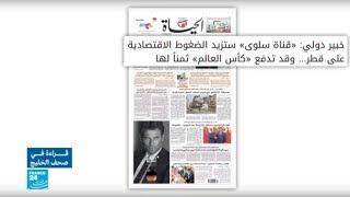 حفر قناة سلوى السعودية سيحرم قطر من استضافة كأس العالم!!