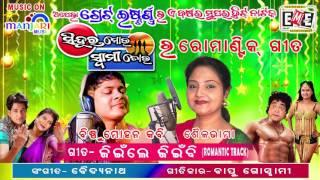 Sindura Mora Swami Tora l Jienle Jienbi l Romantic Audio l Bishnu Mohan, Sailabhama