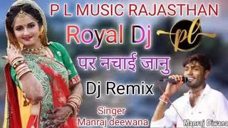 Singer Manraj deewana new Remix Song 2020//Royal Dj par nachaee jaanu~Dj Remix Song 2020