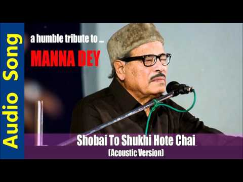 Xxx Mp4 Sobai To Sukhi Hote Chai সবাই তো সুখী হতে চাই মান্নাদে Manna Dey Latest Bangla Cover Song 2016 3gp Sex